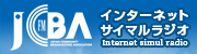 インターネットサイマルラジオ「熊本シティエフエム FM79.1」を聴く