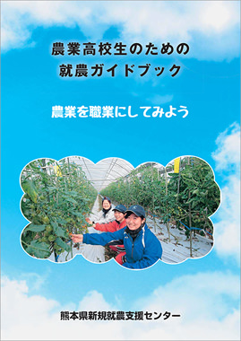 高校生のための就農ガイドブック(PDF)