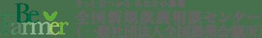 全国新規就農相談センターのロゴ